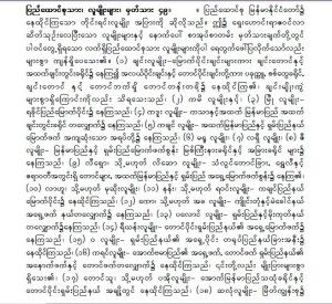 Thu Pya1