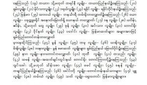 Thu Pya2
